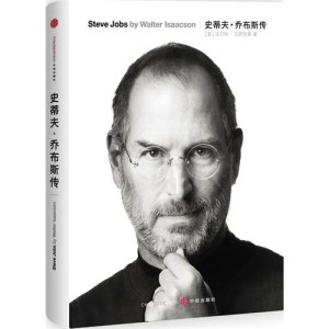 steve_jobs_by_walter_isaacson_chinese